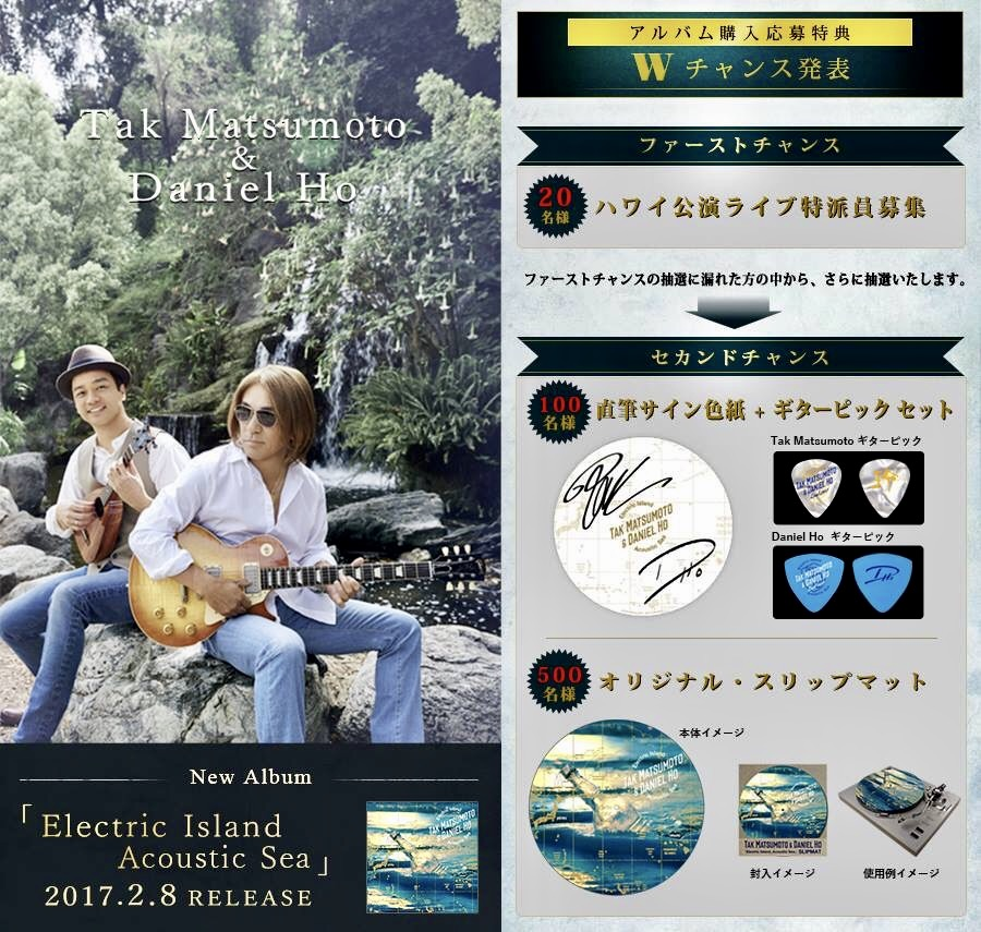Album merchandise includes guitar picks, vinyl, and more