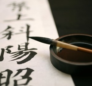 chinesecalligraphy300x281.jpg