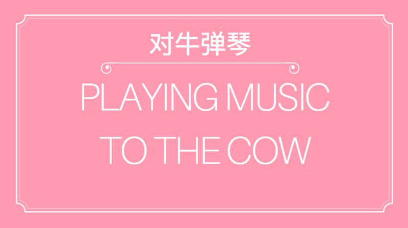 playingmusiccow.png