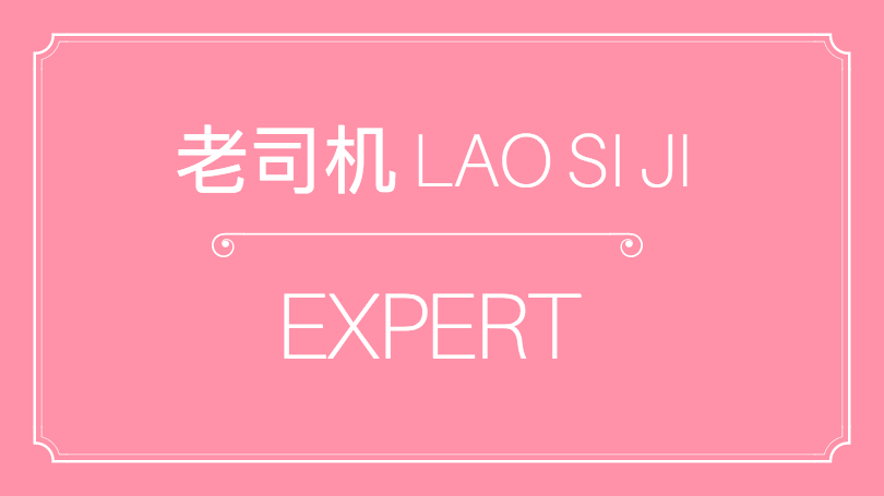 - 老司机 | LAO SI JI | Literally means old driver, but refers to someone who's really experienced with their craft