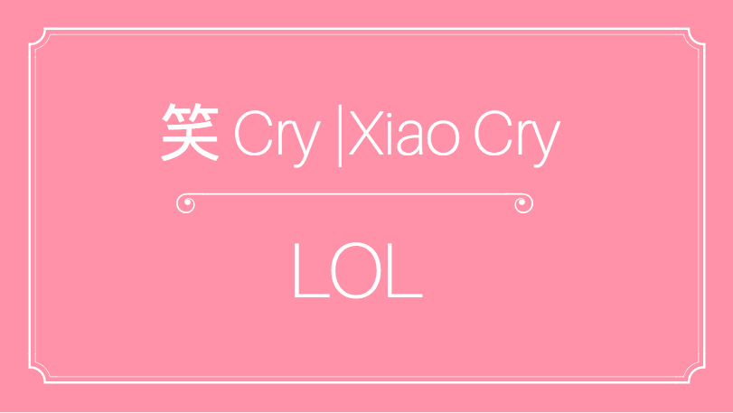 😂 - 苦笑 | Ku Xiao | Literally refers to the laugh cry emoji, used in the same sense as LOL