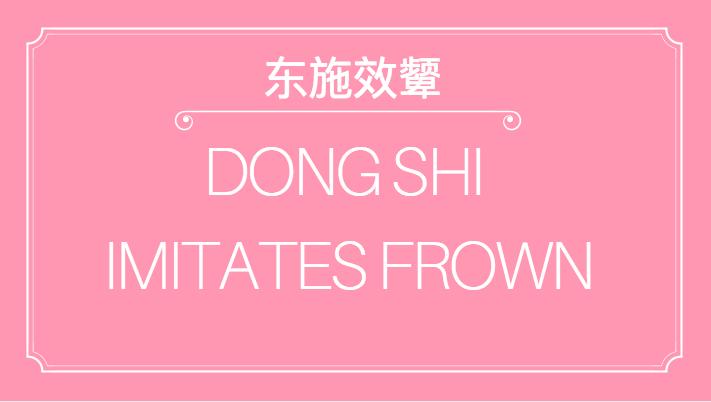 Dong Shi Xiao Pin