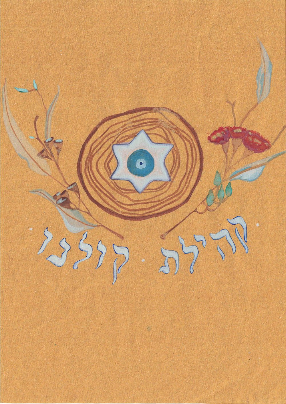 Front cover Hebrew - Copy.jpg