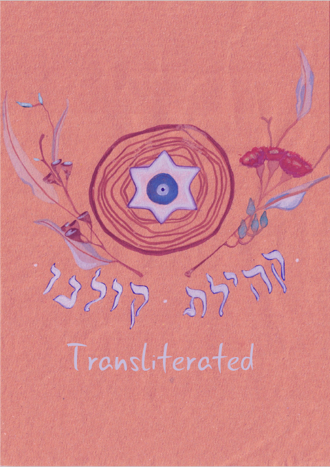 Transliterated Siddur -