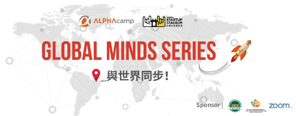 taiwan-startup-stadium-alpha-camp-global-minds-series.jpg