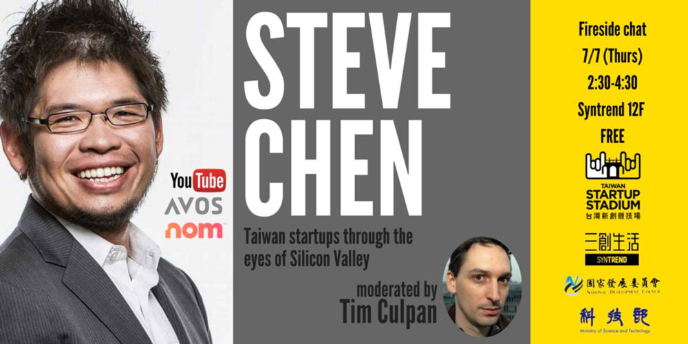 steve_chen_fireside_chat_Taiwan_startup_stadium