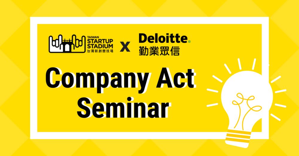 [TSS x Deloitte] Company Act Seminar_banner.png