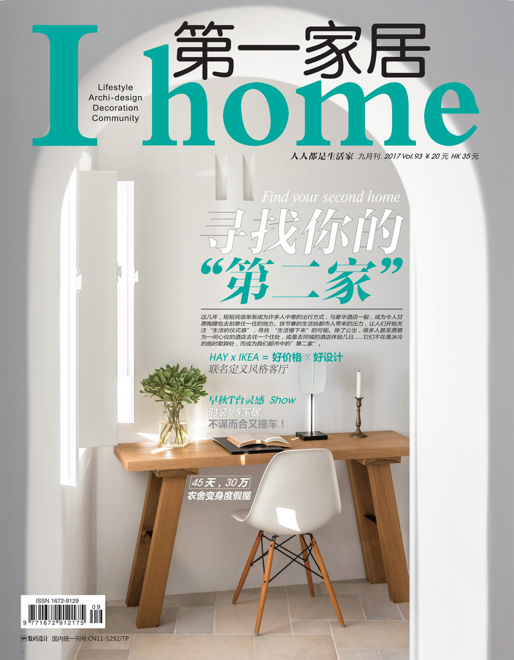 ihome-1-cover-sept-2017.jpg