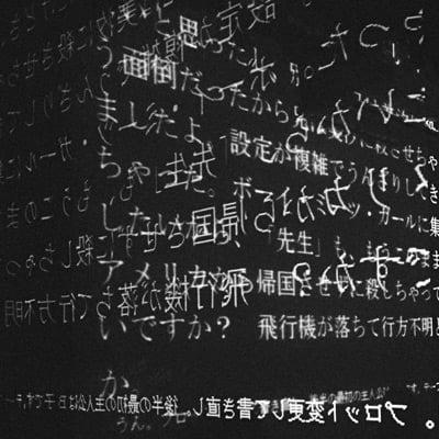 Nighttime in Nippon (2015)