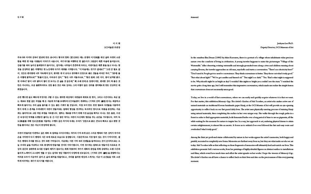 2017OCI museum도록 최종-인쇄용-3.jpg