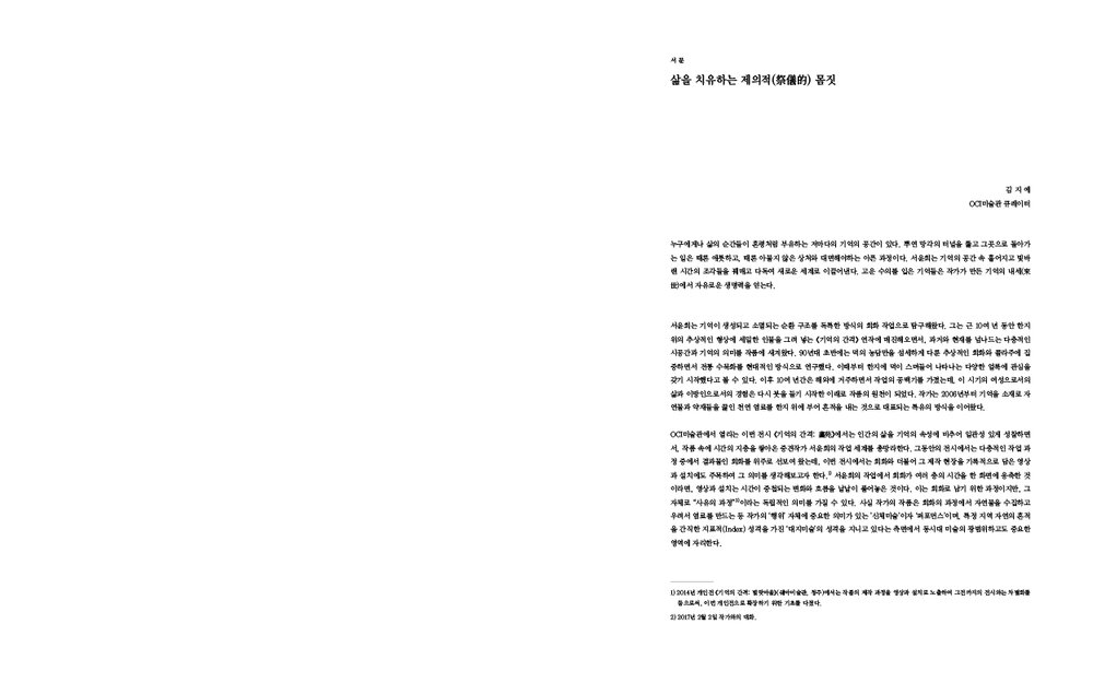 2017OCI museum도록 최종-인쇄용-4.jpg