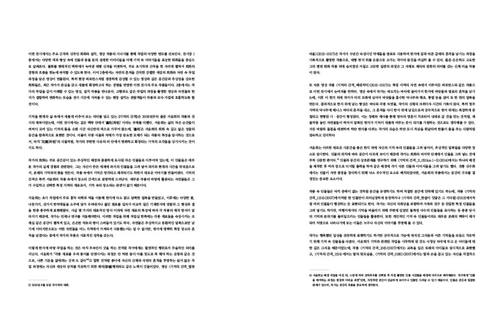 2017OCI museum도록 최종-인쇄용-5.jpg