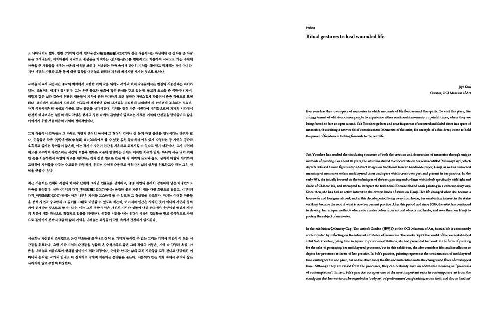 2017OCI museum도록 최종-인쇄용-6.jpg