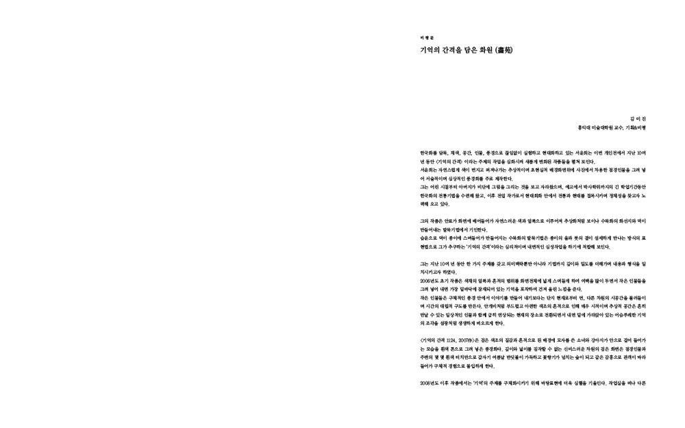 2017OCI museum도록 최종-인쇄용-9.jpg