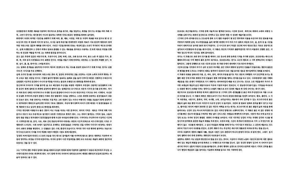 2017OCI museum도록 최종-인쇄용-10.jpg