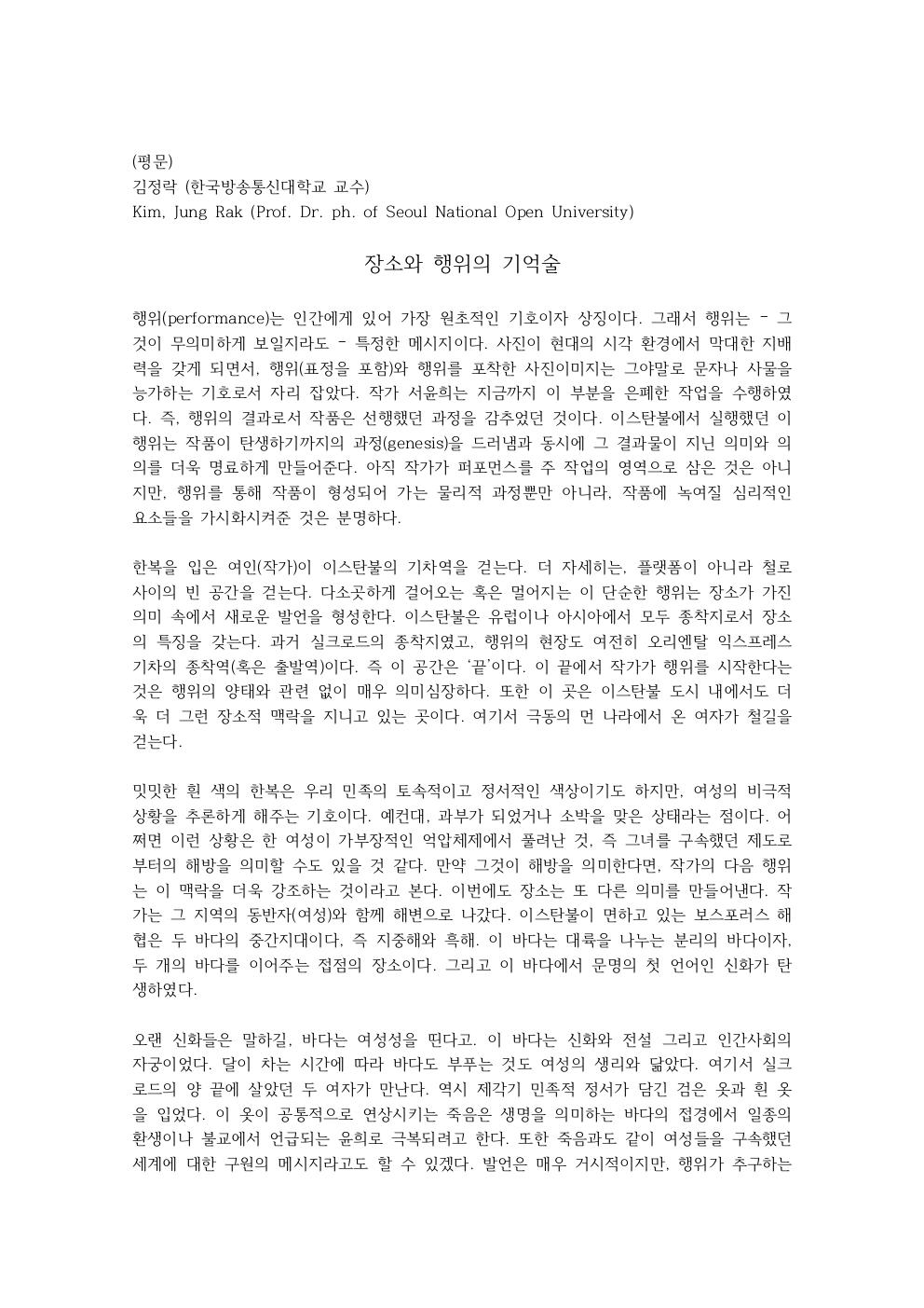 김정락 평론글-서윤희 작가001.jpg