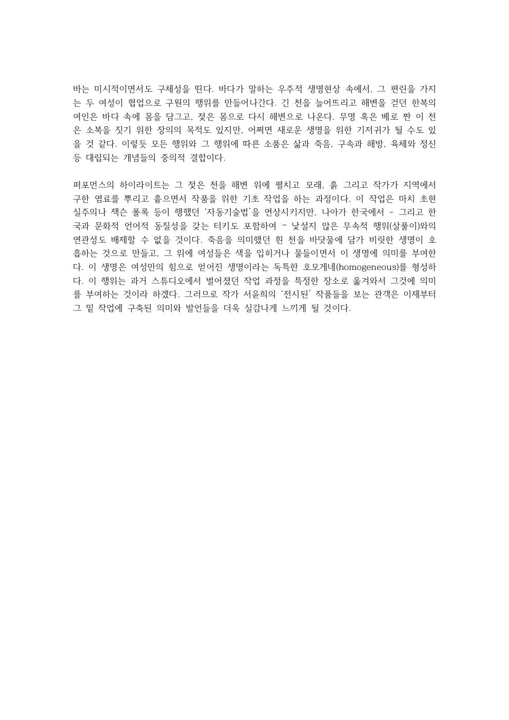 김정락 평론글-서윤희 작가002.jpg