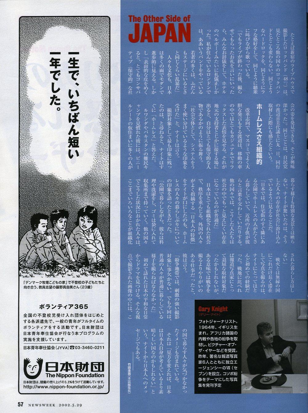 05292002_NEWSWEEK_JAPAN_20.jpg