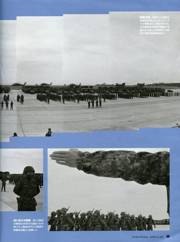 05292002_NEWSWEEK_JAPAN_3.jpg