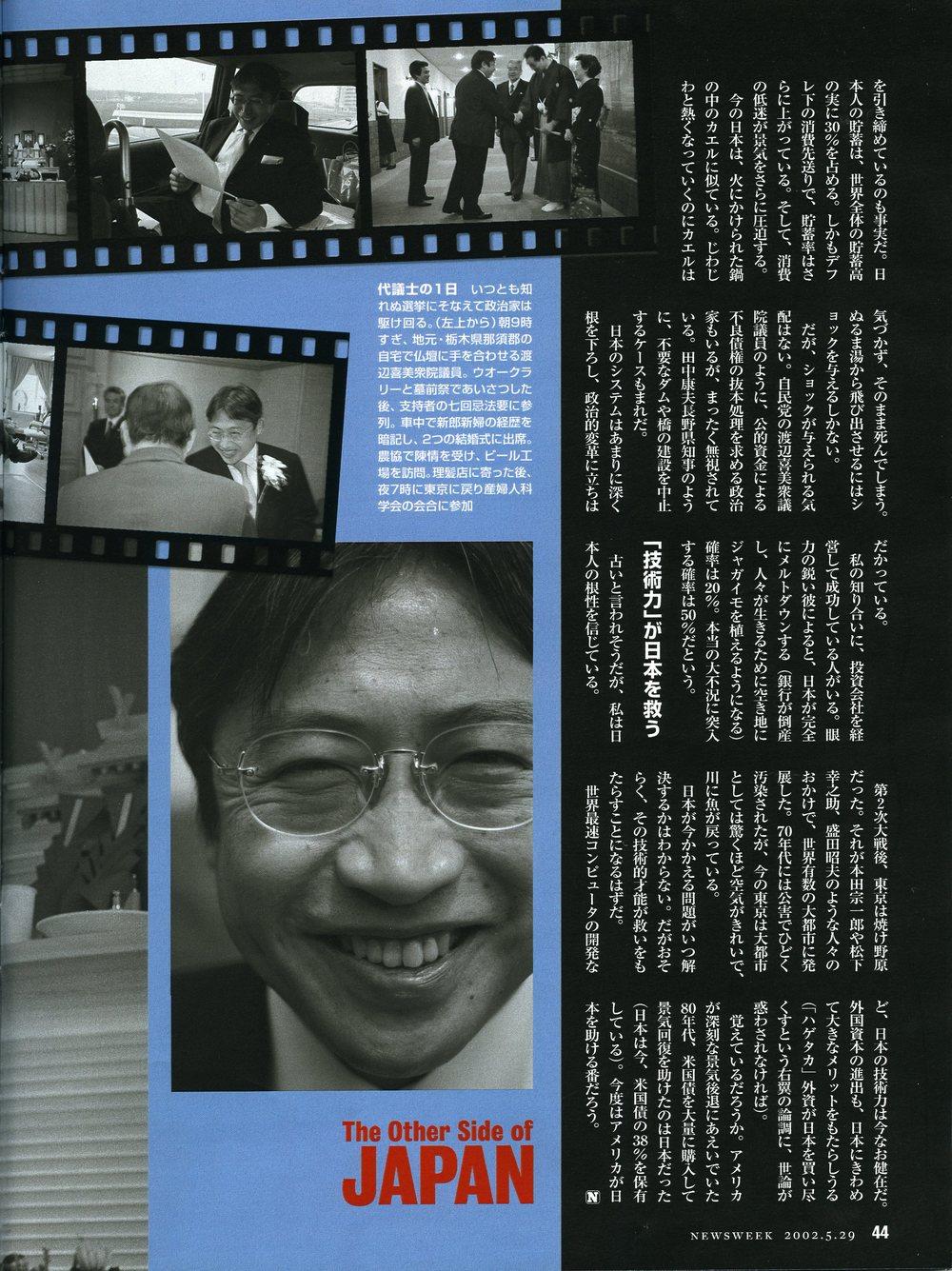 05292002_NEWSWEEK_JAPAN_7.jpg
