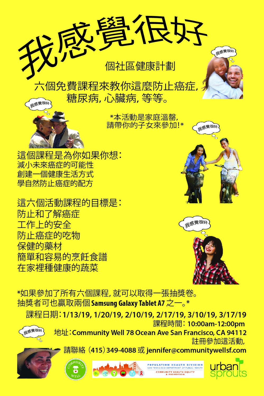 02 IFeelGood 4x6 Cantonese-01.jpg