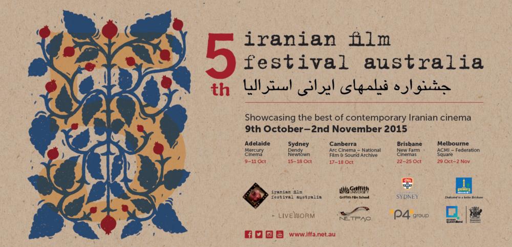 IFFA 15 banner image.png