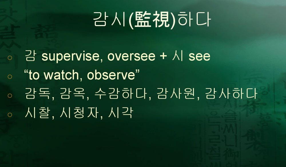881 Vocabulary -