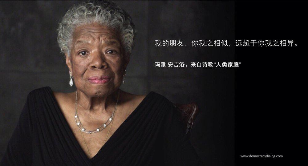 Maya Angelou-Chinese