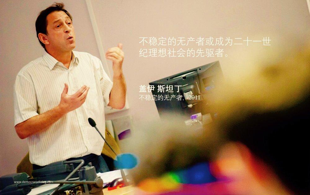 Guy Standing-Precariat-Chinese