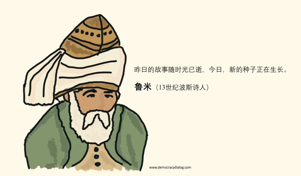 Rumi-Chinese