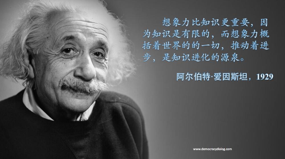 Einstein-Chinese