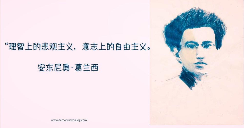Gramsci-Chinese