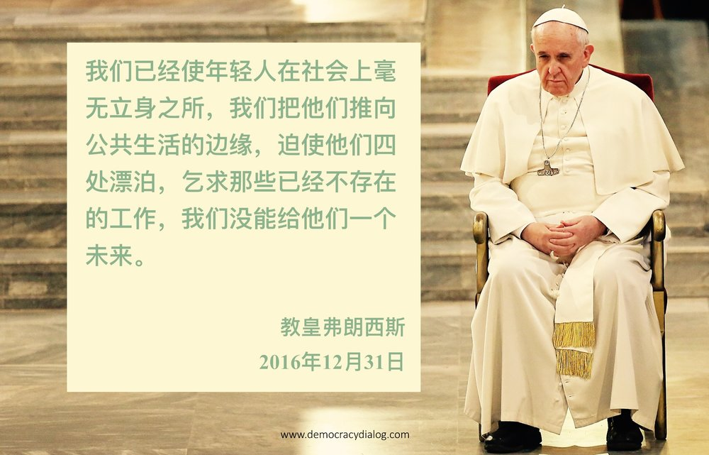 Pope Francis-Chinese