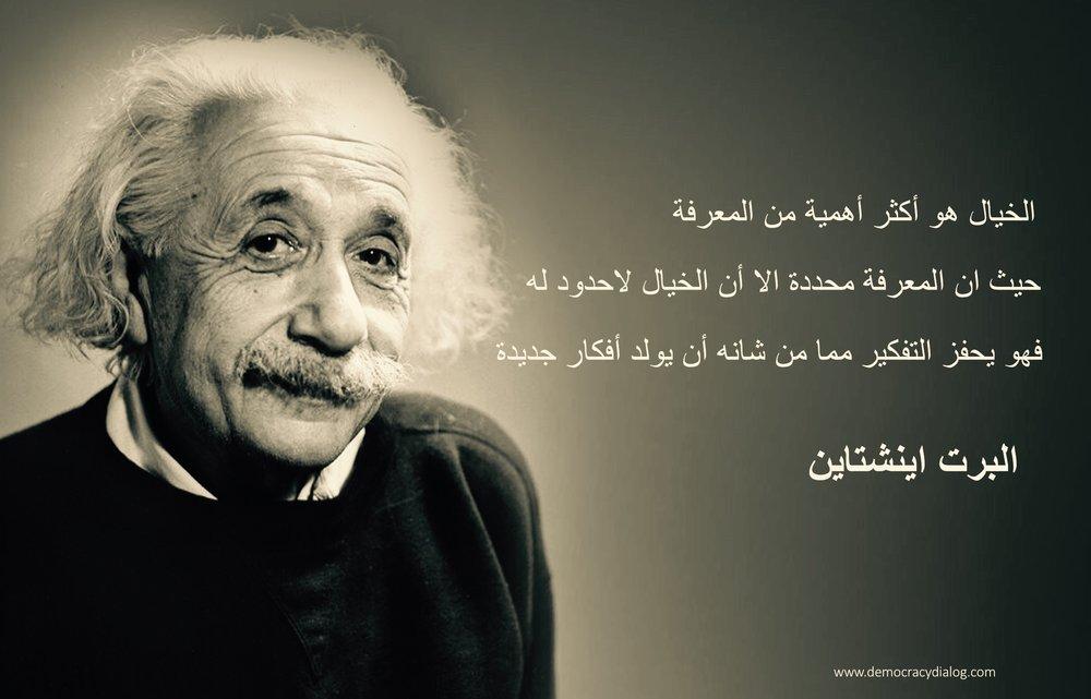 البرت اينشتاين