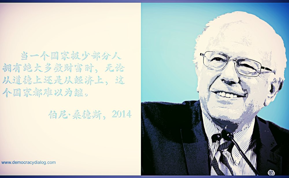 Bernie Sanders-Chinese