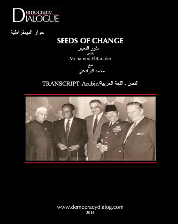 Seeds of Change-Arabic