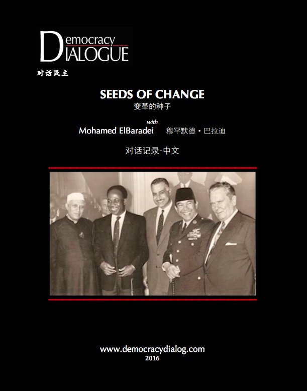Seeds of Change-Chinese