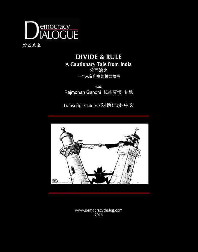 divide-chinese-Gandhi.png