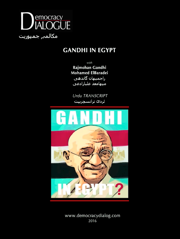 Gandhi in Egypt-Urdu .png