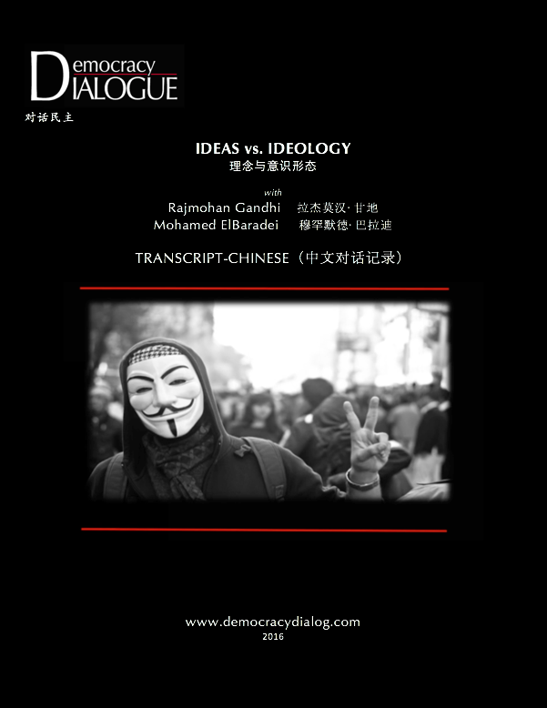 Ideas-ElBaradei-Gandhi-Chinese.png