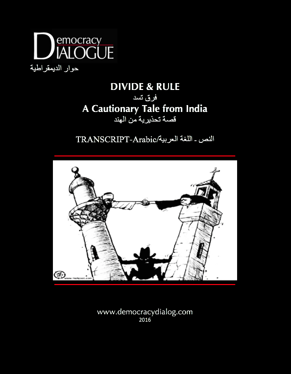 Divide Rule-arabic-Gandhi-png.png
