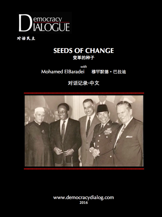 Seeds-Elbaradei-Chinese.png