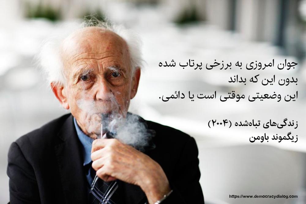 Bauman-Persian