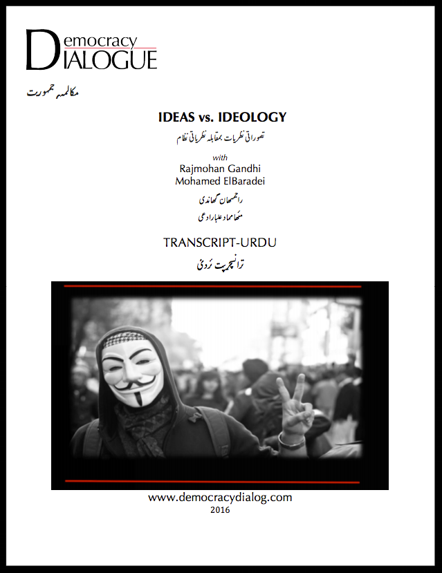 Ideas-Cover-URDU.png