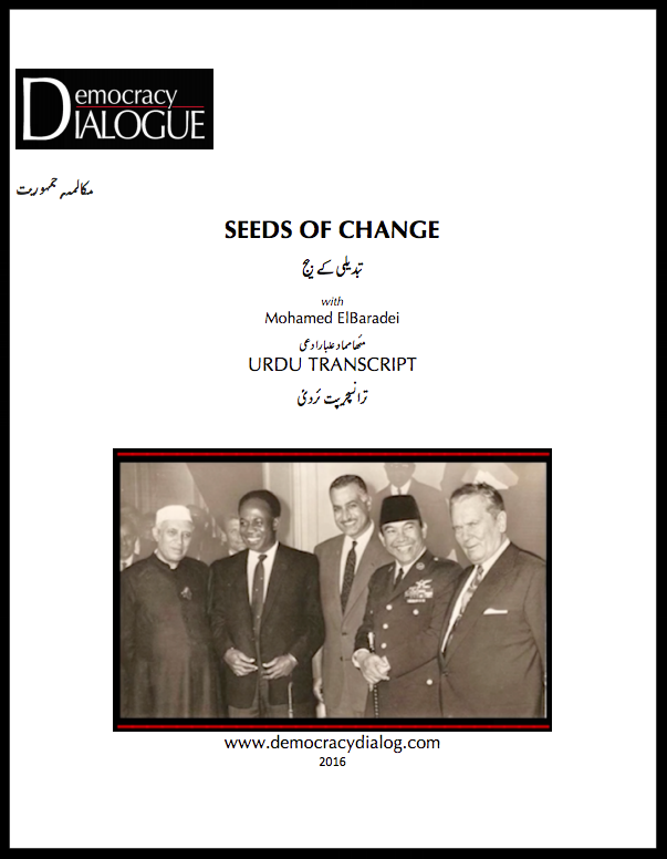 Seeds of Change-Urdu