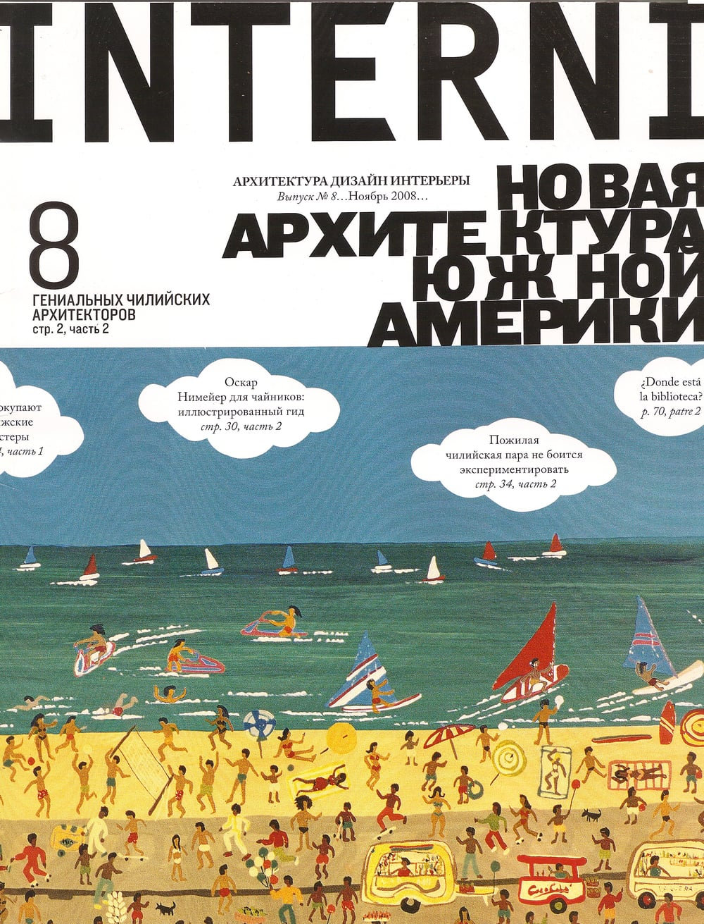 08_12_interni_1208_cover.jpg