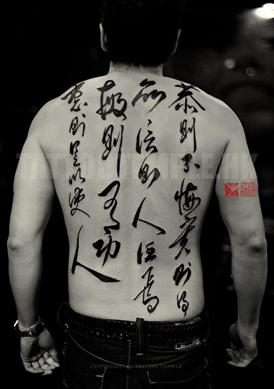 Abstraction-In-Movement---Joey-Pang---Tattoo-Temple-Hong-Kong_websm.jpg