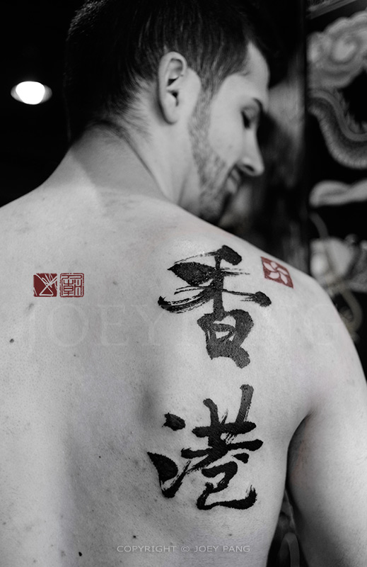 Tattoo_Temple_Hong_Kong_Calligraphy_Joey_Pang.jpg