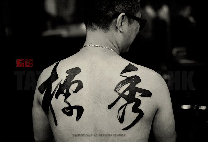 Two-Happy-Characters-Joey-Pang-Chinese-Calligraphy-Tattoo-Temple-Hong-Kong.jpg
