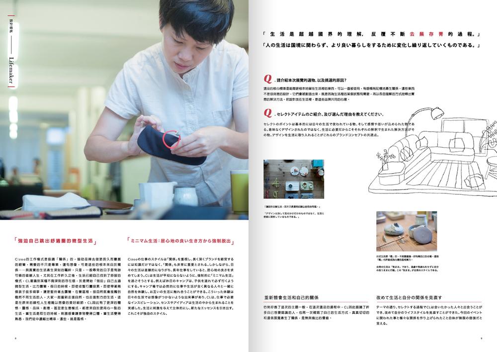 kizuna booklet_0628_outline5.jpg